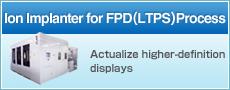 FPD製造用イオン注入装置